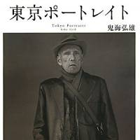 'Tokyo Portraits' gives a face to the unbowed underclasses of the metropolis