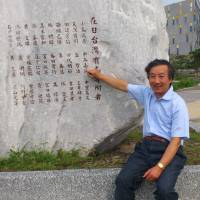 Place in history: Khoo Te-ji, a naturalized Japanese known here as Tetsuharu Oka, points to his name engraved on a stone at the War and Peace Memorial Park in Kaohsiung in October. The park was established through donations from Taiwanese and Japanese volunteer groups in 2006. | COURTESY OF KHOO TE-JI