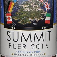 The Summit Beer 2016 from Ise Kadoya Microbrewery in Ise, Mie Prefecture. | ISESHIMA TOURISM & CONVENTION ORGANIZATION/ISE PRESS CENTER