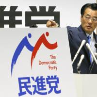 Japan's Democratic Party reveals new logo to cries of plagiarism and indecency