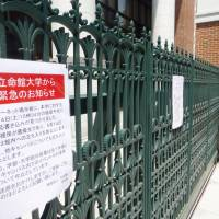 Ritsumeikan closes all campuses over bomb threat