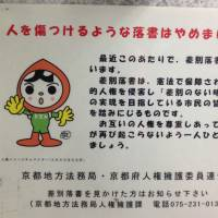 Back to basics: A Legal Affairs Bureau poster in a bathroom at Kyoto Station warns that offensive graffiti violates the fundamental human rights guaranteed by the Constitution. | COLIN P.A. JONES