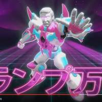 A giant robotic fighting suit with a metallic-like head of Republican U.S. presidential candidate Donald Trump is seen above the Japanese characters for 'Trump banzai' in this screen shot taken from the YouTube video 'Japanese Donald Trump Commercial.'