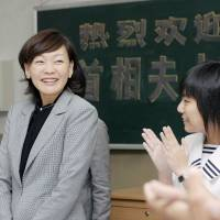 Akie Abe, the country's first lady, visits a school in Beijing in October 2006. | KYODO