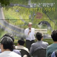 Groundbreaking ceremony held in Seoul for new 'comfort women' memorial