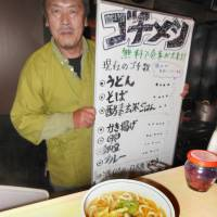 Hokkaido eatery encourages diners to treat the needy