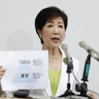 Former Defense Minister Yuriko Koike speaks during a news conference where she announced her intention to run in Tokyo's gubernatorial race in July. | KYODO