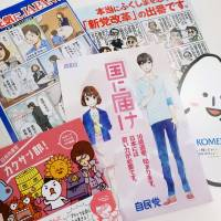 Manga and cartoon characters are seen on party materials. The Japanese Communist Party's mascots are at lower left. | KYODO