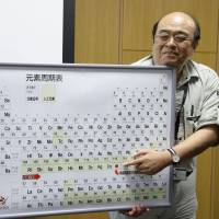 'Nihonium' name chosen to thank Japanese public for support
