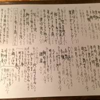 The dinner menu at Kotaro, where sake and food share equal billing | ROBBIE SWINNERTON