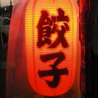Think of the children: The kanji for child is featured on this restaurant's lantern as the second character in the word gyōza (Chinese dumpling).   PETER BACKHAUS