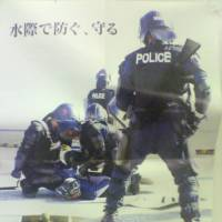 Let's get physical: A poster put up by the Ibaraki police in 2008 shows more of the same.