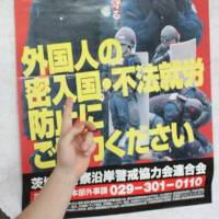 Still scrapping: An Ibaraki Prefectural Police poster from 2009 shows officers still struggling to get to grips with the foreign threat.
