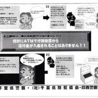 Bank flyer from Chiba police warning about telephone swindlers.