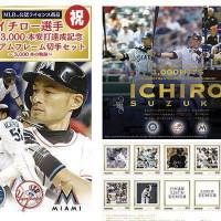 Japan Post Co. plans to sell special stamps of Miami Marlins outfielder Ichiro Suzuki to commemorate his impending 3,000th hit in the major leagues. | KYODO