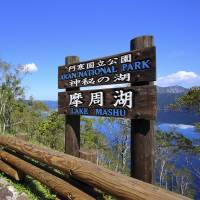 A sign for Akan National Park in Hokkaido. | ISTOCK