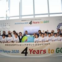 Haneda ceremony marks four years to go until Tokyo 2020 Olympics