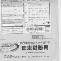 This photo released with the so-called Panama Papers shows an envelope sent in 2015 by the Kanto Finance Bureau to Entserv Asia Ltd., in which the financial regulators warned the company over their online derivative transaction activity. The sender's name has been redacted.
