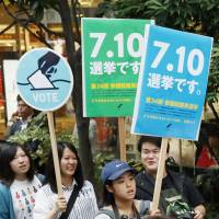 Young people take to the streets of Tokyo on June 22 to urge voters to cast ballots in the Upper House election as official campaigning kicked off for Sunday's poll. | KYODO