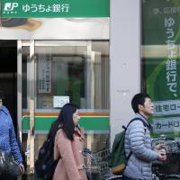 Japan Post Bank to introduce 16-language ATMs