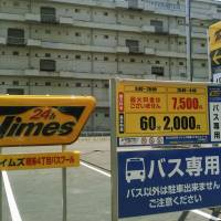 New parking lot for tourist buses will hopefully reduce congestion in Ginza