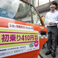 Tokyo cabbies test out ¥410 minimum fare