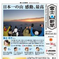 Daily lets Mount Fuji hikers publish, appear in own 'newspaper'