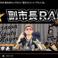 A screen shot taken from a YouTube video shows Nobuyuki Fujii, deputy mayor of Yuzawa, Akita Prefecture, rapping about the city's attractions.