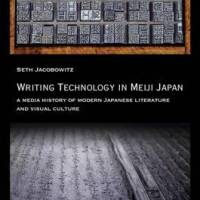 Writing Technology in Meiji Japan