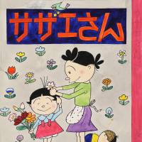 'The 70th Anniversary of Sazae-san: The Best of Machiko Hasegawa'