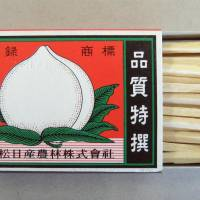 Japan's top maker of matches to halt production after 77 years