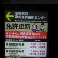 A photograph on the Facebook page of a Kyoto resident shows a signboard at the driver's license renewal center in Kyoto.