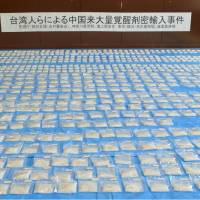 Three Taiwanese men arrested in Tokyo over 154-kg drug haul