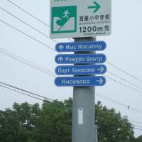 Street signs in Russian are seen in the city of Nemuro, Hokkaido. | ERIC JOHNSTON
