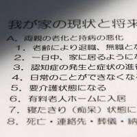 This list, prepared by Akio Kusano, comprises 20 items for discussion with his son, Koichi, who avoids social contacts and rarely leaves home after having dropped out of high school 25 years ago. Among the subjects are  parental aging, dementia, death, taxes, insurance and pension plans. | KYODO