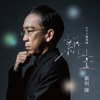 New birth: 'Shinsei' by Takashi Niigaki is on sale exclusively at Yamano Music stores and his concert performances.
