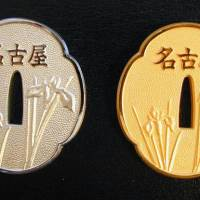 The gold and silver versions of the Nagoya Medal of Organic Chemistry are shaped like the hand guard of a Japanese sword. | MSD LIFE SCIENCE FOUNDATION/ VIA CHUNICHI SHIMBUN