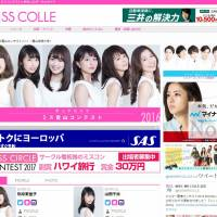 A screenshot from the Miss Colle web portal for university beauty contests shows plenty of ads from corporate sponsors.