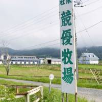 Akihiko Sakaki, a former operator of Keiyu Farm in Hokkaido whose sign is seen here, was sentenced Friday to one year in prison, suspended for four years, for shooting dead two horses in February. | KYODO