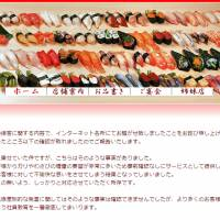 The website of sushi chain restaurant operator Fujii Shokuhin Co. carries an apology over an excessive amount of wasabi served to non-Japanese customers.