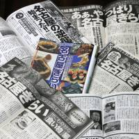 Nagoya finds no such thing as bad publicity after own survey deems it most unpopular
