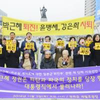 Former 'comfort women'  and supporters gather in Seoul to announce they cannot accept the agreement reached between Japan and South Korea last year to settle the issue once and for all. | KYODO