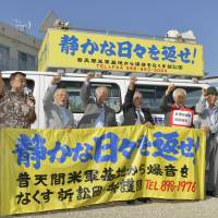 Plaintiffs in a lawsuit over aircraft noise from Marine Corps Air Station Futenma meet Thursday in the city of Okinawa before the court ruling. | KYODO