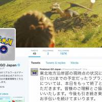 A screen shot from the official 'Pokemon Go' Twitter account shows an announcement by the game's operator that it will end the appearance of the rare Lapras character in the Tohoku region in the wake of the powerful quake that struck Tuesday morning.