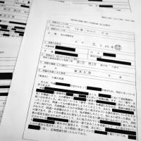 Documents released by the Takamatsu correctional bureau of the Justice Ministry explain details of drug dispensing errors by prison officers. | KYODO