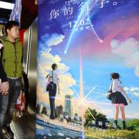 A billboard advertising the Japanese animated hit 'your name.' is displayed at a movie theater in Beijing on Friday as it opened on Chinese screens. | KYODO