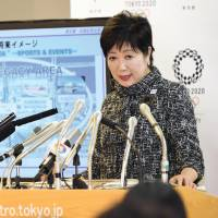 Tokyo Gov. Yuriko Koike announced at her regular news conference at City Hall  on Friday that the metro government managed to curb construction costs for the three venues in question by some ¥40 billion. | KYODO