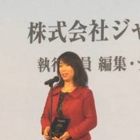 Sayuri Daimon, managing editor and executive operating officer of The Japan Times speaks Monday evening at the ceremony of the Japan Women Award 2016 sponsored by business magazine Forbes Japan. | YASUE FUKUNISHI