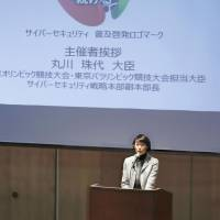 Japan conducts cyberattack drill as part of 2020 Tokyo Games preparations