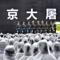 A memorial ceremony was held in Nanjing, China, on Dec. 13 for victims of the 1937 massacre committed by Japanese troops in the eastern Chinese city. | KYODO